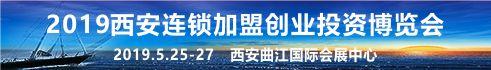 2019中国(西安)连锁加盟创业投资博览会