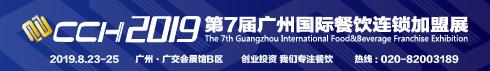 第7屆廣州國際餐飲連鎖加盟展