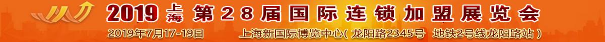 2019(上海)第28屆國際連鎖加盟展覽會