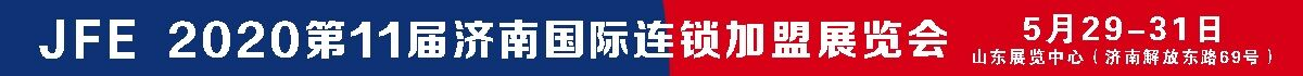 JFE-2020第11届济南国际连锁加盟展览会