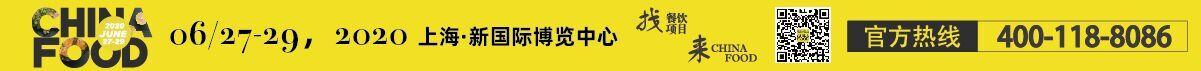 CHINA FOOD 2020 第七届上海国际餐饮美食加盟展